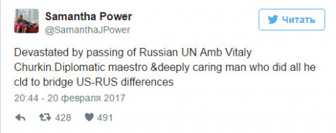 Чуркин был маэстро дипломатии.