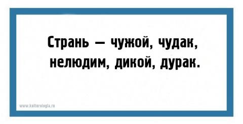 Странные и малопонятные слова из толкового словаря