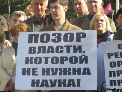 Наука больше не нужна: украи…