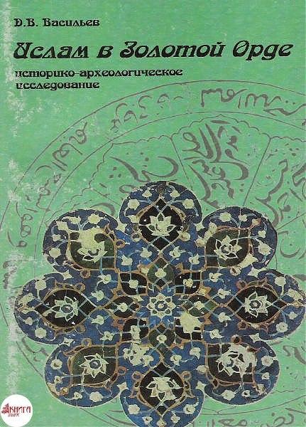 Ислам в Золотой Орде.