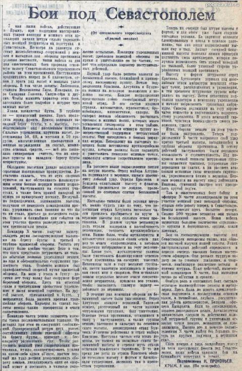 ПОКА СЕВАСТОПОЛЬ БУДЕТ РУССКИМ, РОССИЯ НЕ ИЗВЕДАЕТ СТЫДА. ЧАСТЬ 3