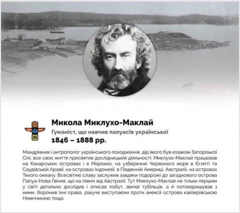 Украинизация Океании