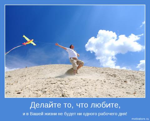 Секрет счастья и удачи: делайте только то, что любите