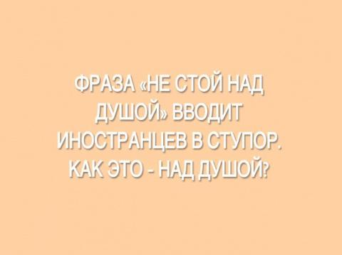Русские выражения, которые н…