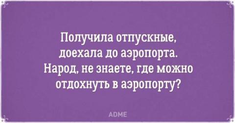 Веселые открытки))