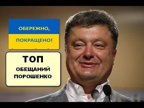 Политика Украины: обещать не…