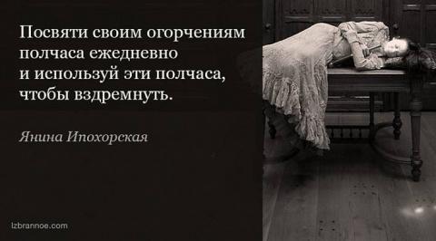 20 остроумных афоризмов Янины Ипохорской