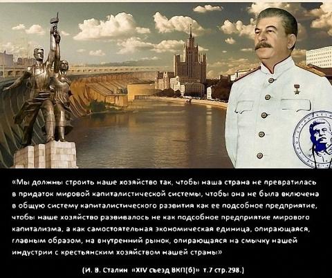 Сталинское экономическое чуд…
