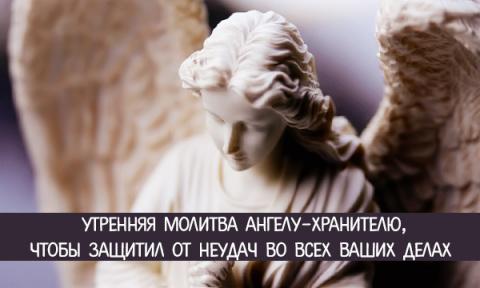 Утренняя молитва ангелу-хран…