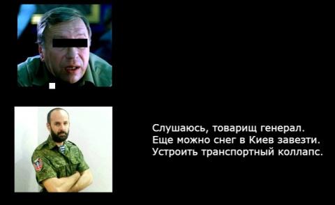 Кремлёвский генерал звонит в…