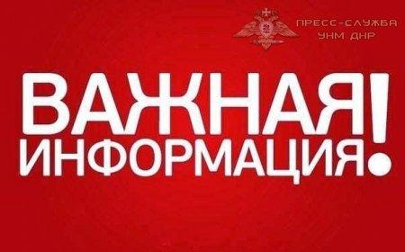 Экстренное сообщение заместителя командующего ВС ДНР Эдуарда Басурина