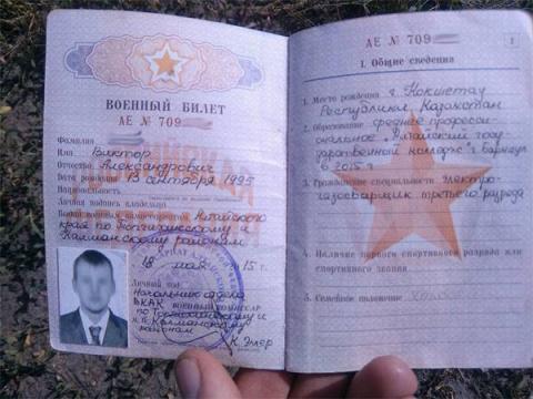 """МО РФ о """"разведчике Агееве"""":…"""