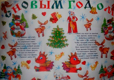 Плакаты на Новый 2018 год св…