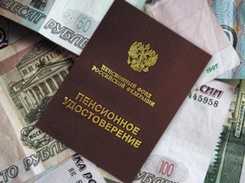 """""""Новая пенсионная реформа - …"""