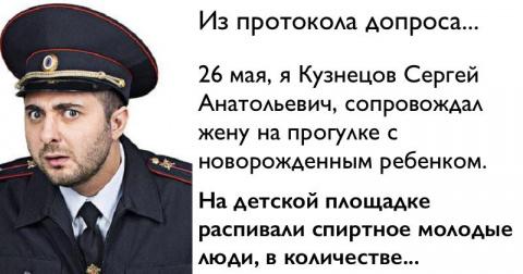 Полицейские читали протокол …