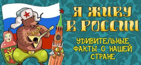 20 любопытных фактов о России, которые мало кто знает