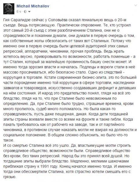 Мнение о Сталине
