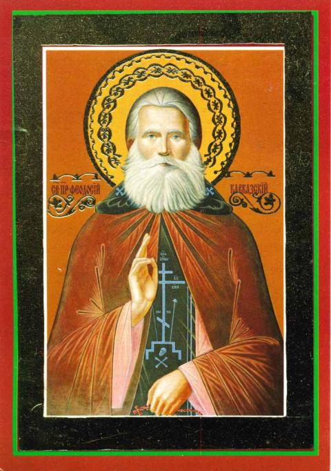 Преподобный Феодосий Иерусалимский (Кавказский)