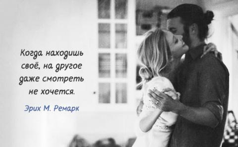 25 лучших цитат Ремарка о любви