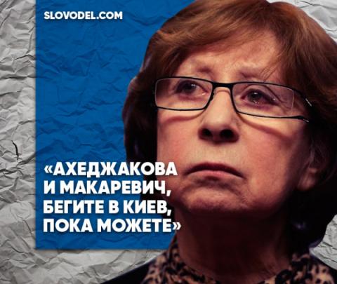 """""""Бегите в Киев, пока можете!"""""""