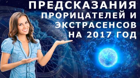 Пророчества ясновидящих на 2017 год. Заряжаемся мандаринами!