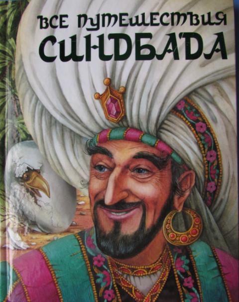 Синдбад Мореход