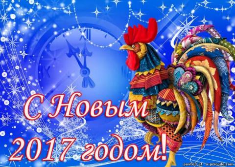 С Новым годом! Поздравление …
