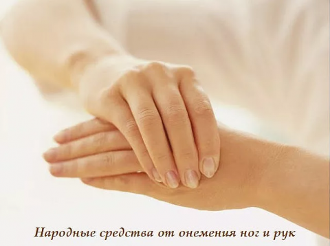 Народные средства от онемения рук и ног. Если температура тела 37.2 каждый день...