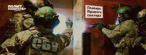 Спецназ СБУ ворвался в квартиру одного из главарей «Правого сектора»