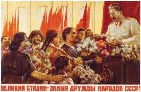 Сталин – Отец народов