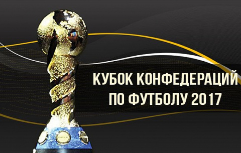 Кубок конфедераций 2017 года. Расписание матчей.