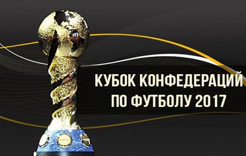 Кубок конфедераций 2017 года…