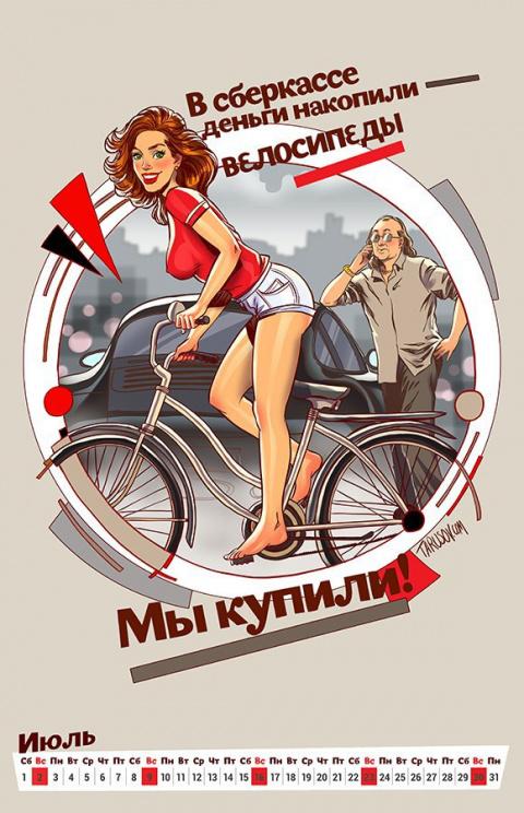 Пин-ап календарь к столетию октябрьской революции от Андрея Турусова