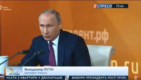 «Чисто по Фрейду»: Путина пр…