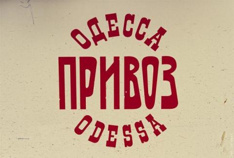 Шутки из Одессы.