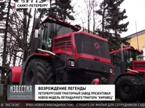 Напетербургском тракторном заводе возродили советскую легенду— «Кировец»
