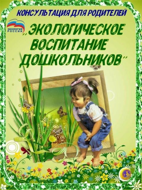 Экологическое воспитание дошкольников. Консультация для родителей-автор Петрова Н.П