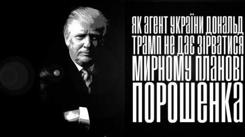 Ехидный Douglas: Трамп, Укра…