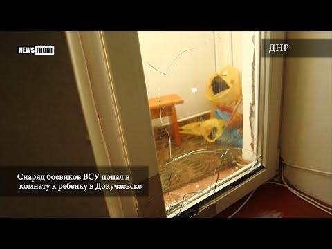 Снаряд боевиков ВСУ попал в детскую комнату в Докучаевске: ребенок чудом спасся