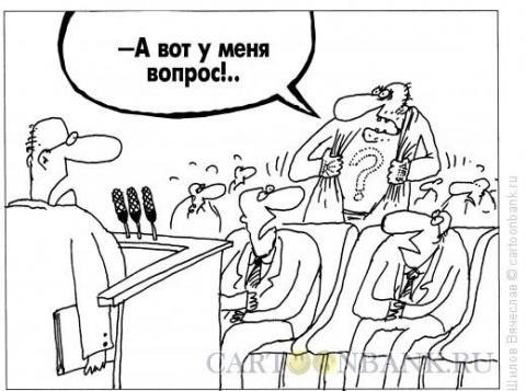 Какой вопрос Путину я так и …