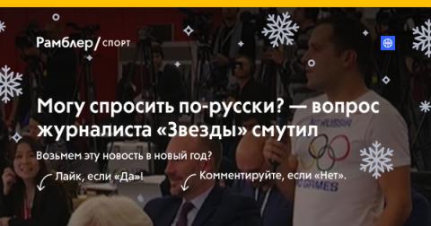 Могу спросить по-русски? — в…