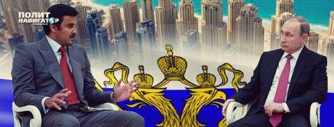 Катар обратился за помощью к России