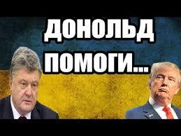 Ведущие мировые СМИ издеваются над итогами «фантастического визита» Порошенко в США