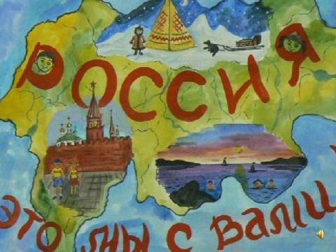 А я в Россию, я домой хочу! …