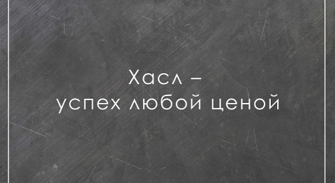 Говорим по-русски: хасл