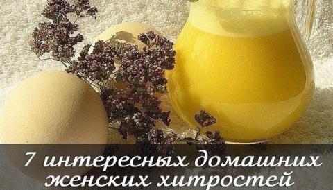 7 интересных домашних женских хитростей.1. Купите в аптеке капсулы с масляным...