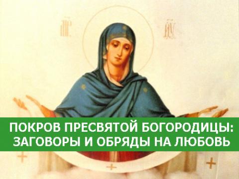 ПОКРОВ ПРЕСВЯТОЙ БОГОРОДИЦЫ:…