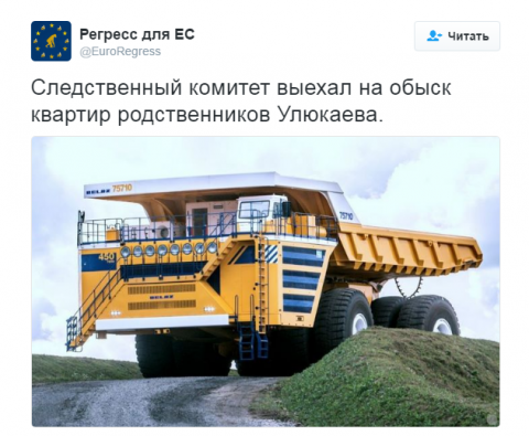 """""""Огласите, пожалуйста, полный список..."""" Реакция интернета на арест Улюкаева..."""