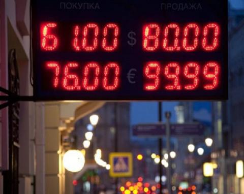 Рубль «уронят» совсем скоро
