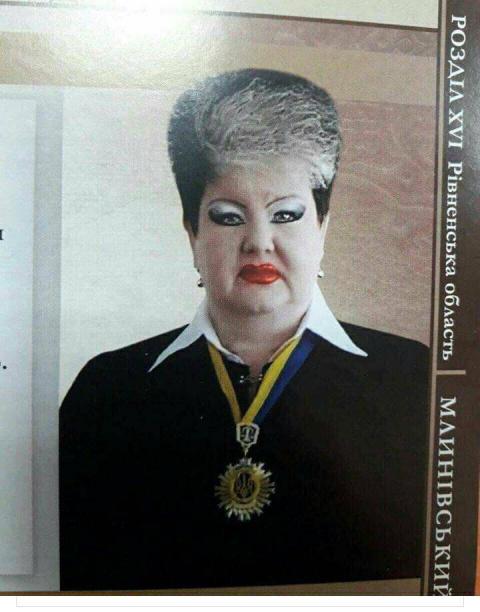 Судья из Украины мгновенно прославилась, когда в интернете опубликовали ее портрет...